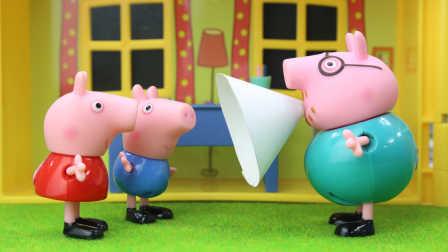 小猪佩奇玩具视频 2017:猪爸爸教小猪佩奇和乔治做手工喇叭 找回月亮 02