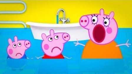 小猪佩奇洗澡了 粉红猪小妹妈妈
