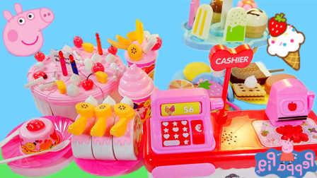 小猪佩奇超市购物生日派对过家家 07