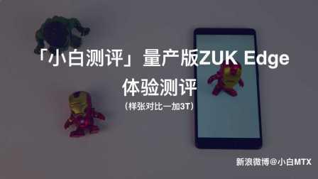 「小白测评」量产版ZUK Edge体验测评(对比一加3T)