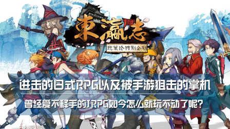 玩策论·特别企划·东瀛志:进击的日式RPG以及被手游狙击的掌机