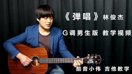 《弹唱》林俊杰 G调男生版教学视频 酷音小伟吉他教学