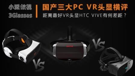 [虎虎VR出品]国产三大VR头显蚁视二代,蓝珀S1,小派4K详细横评