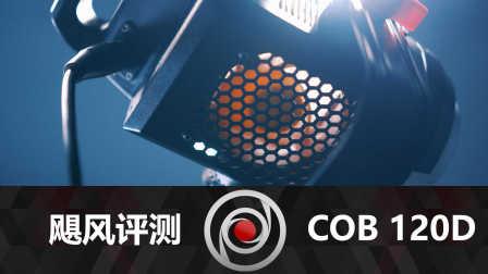 最爱的灯——COB 120D