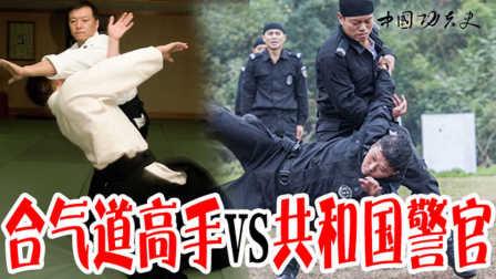 当合气道高手遇上共和国警官——中国功夫史第二季93