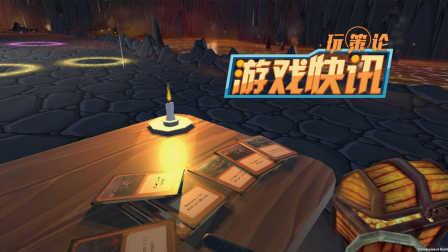 VR卡牌游戏《魔法风暴》登陆Steam抢先体验