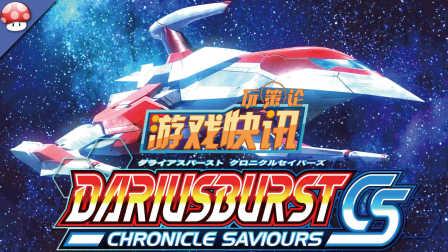 《太空战斗机:爆发-编年史救世主》公布最新DLC,猛烈攻击的超强飞船