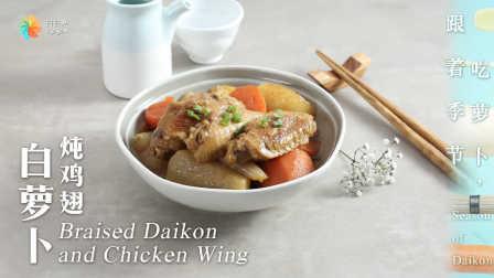 【日日煮】烹饪短片-白萝卜炖鸡翅