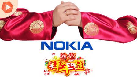 诺基亚新机Nokia 6春节前开售|HTC新机将取消所有实体按键【潮资讯0109】