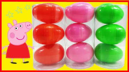 小猪佩奇的彩色汽车奇趣蛋 10