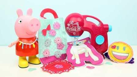 小猪佩奇  时尚手拿包设计制作 粉红猪小妹 缝纫机手工玩具