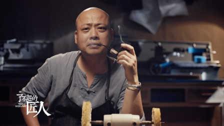 【烟斗工艺短片】汪涵、周迅、崔永元齐齐崇拜的人,他的烟斗是雷州的城市名片