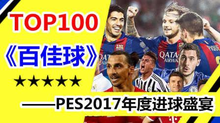 《实况足球2017》年度百大进球★最强篇:TOP100佳PES2017