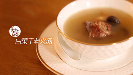 冬日润肺的白菜干老火汤