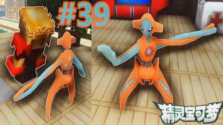 【XY小源 我的世界】1.10.2神奇宝贝 第五季 第39期 真有外星人