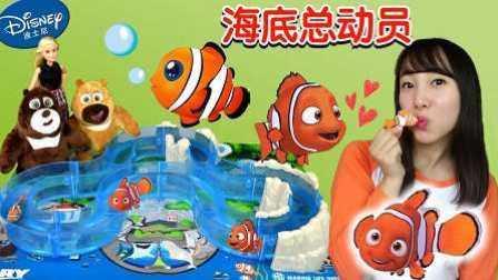 迪士尼海底总动员2之熊大熊二帮助尼莫 新魔力玩具学校