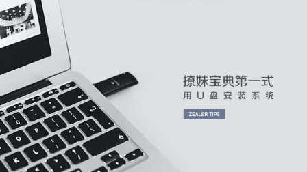 撩妹宝典第一式——用U盘安装系统