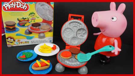 小猪佩奇用培乐多电饼铛 做汉堡薯条的玩具故事 49