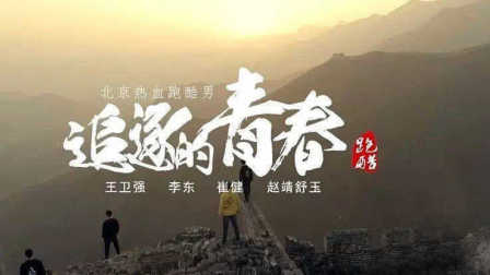 【洁癖男】北京跑酷公社2017作品《追逐的青春》