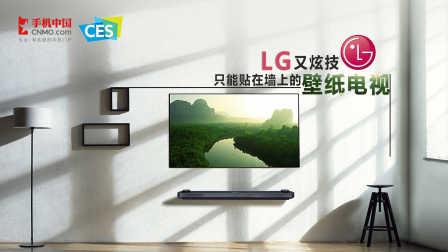 CES2017:LG又炫技 只能贴在墙上的壁纸电视