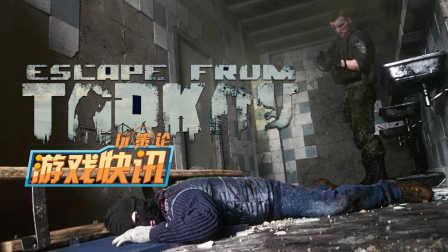 《逃离塔科夫》逃离模式体现超强游戏系统