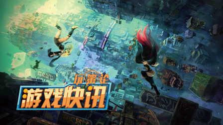 《重力眩晕2》首批媒体评分解禁