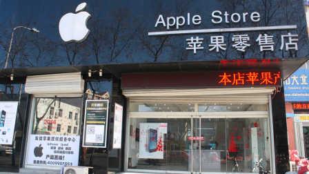 为什么路边苹果店卖的比官网便宜数千元@爱玩客iVankr