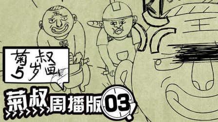 【菊叔5岁画】周播版第3集:官方美女整容前后大曝光!