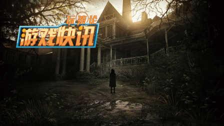 《生化危机7》公布最新预告,展现游戏众多诡异场景