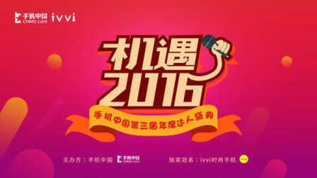 机遇2016 手机中国第三届年度达人盛典