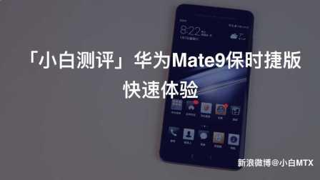 「小白测评」华为Mate9保时捷版 快速体验