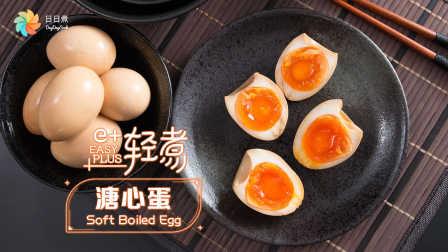 【E+轻煮】溏心蛋