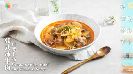 日日煮 2017:韩式辣牛肉白萝卜汤 12
