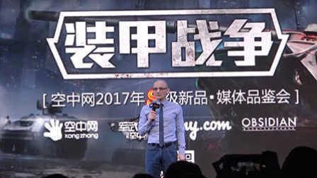 1月12日空中网新作《装甲战争》媒体评鉴会