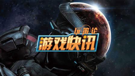 《质量效应:仙女座》载具宣传片