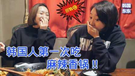 【韩国东东看中国】对韩国人'超级有意思'的:麻辣香锅&锅包肉!