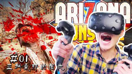 凯麒VR§置身于真实的尸潮世界‖《亚利桑那的阳光Arizona Sunshine》01
