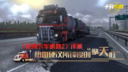 十分游料:《欧洲卡车模拟2》评测 热血硬汉所钟爱的