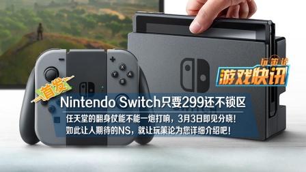 游戏快讯特别版:Nintendo Switch只要299还不锁区