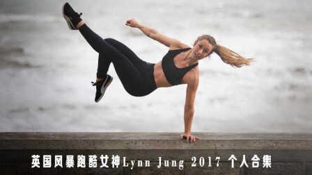 【洁癖男】英国风暴跑酷女神Lynn Jung 2017 跑酷合集