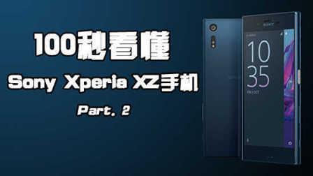 100秒看懂Sony Xperia XZ手机 Part 2 「100秒看懂数码」第五期「科技大咖秀 出品」