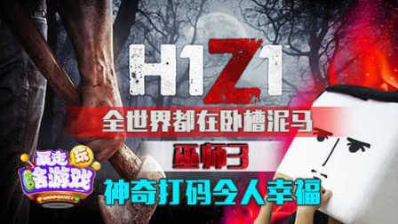 巫师3神奇打码令人幸福,H1Z1全世界都在卧槽泥马19【暴...