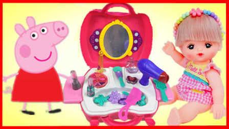 小猪佩奇帮米露娃娃化妆参加派对过家家 15