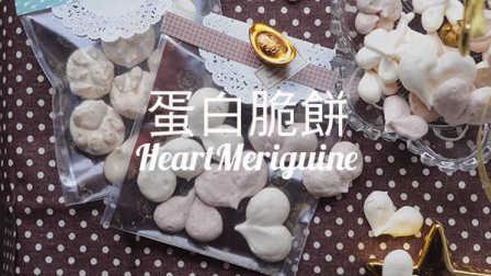 蛋白脆餅 ~ 甜心、櫻花、貓掌【佳能密實袋】Merguine (Heart, Sakura, Cat Paw) Recipe