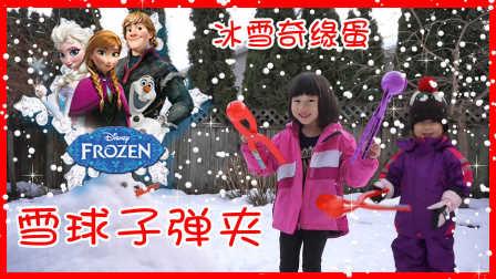 冰雪奇缘奇趣蛋与雪球子弹夹玩具游戏 54