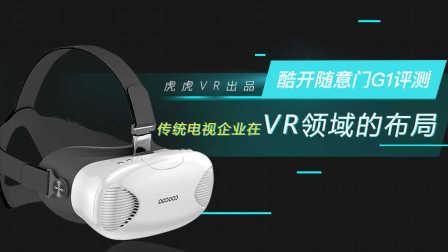 [虎虎VR出品]酷开VR一体机评测,酷开VR一体机体验