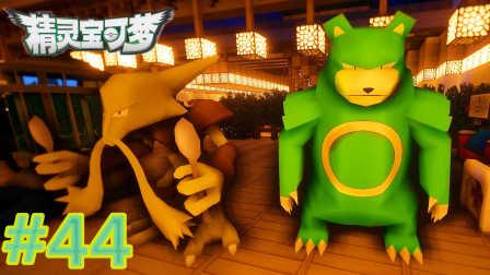 【XY小源 我的世界】1.10.2神奇宝贝 第五季 第44期 闪光的熊 大了还绿