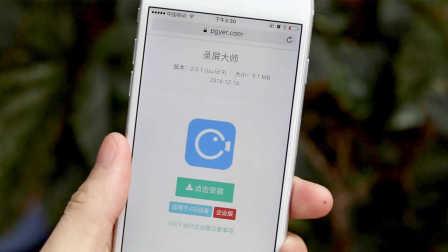 【科技微讯】iPhone 如何录屏?试试这款应用