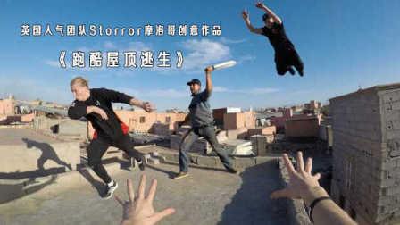 【洁癖男】英国人气团队Storror《跑酷屋顶逃生》Knifeman Escape Rooftop POV