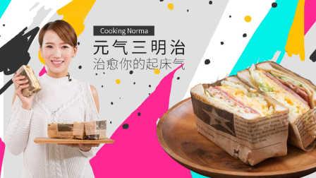 【日日煮】Cooking norma-韩式三文治
